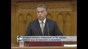 Унгария заплашва с напускане на ЕС заради намеса във вътрешната политика