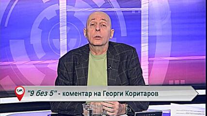 "9 без 5 ""Коментар на Георги Коритаров"" 24.02.2021"