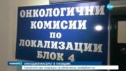 Пловдивският онкодиспансер отрича вина за ненужни операции на пациенти