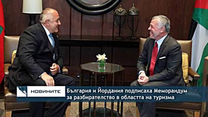 Борисов: Длъжни сме да подпомогнем Йордания в тежестта, която е поела за мигрантите