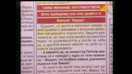 Диагноза И Георги Ифандиев 27.03.2008г