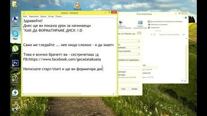 Windows урок - Как да форматирате диск :/d (за начинаещи)