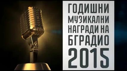 Номинации за Годишни Музикални Награди на Бг Радио 2015