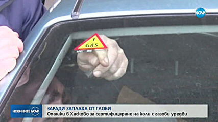 Опашки пред пунктовете за сертифициране на автомобилни газови уредби