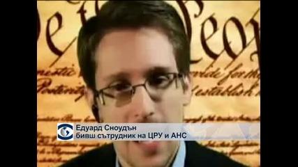 Сноудън призова за ограничаване на шпионските програми на АНС