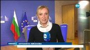 Нови критики от Брюксел