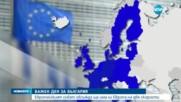 ВАЖЕН ДЕН ЗА БЪЛГАРИЯ: Европейският съвет обсъжда ще има ли Европа на две скорости