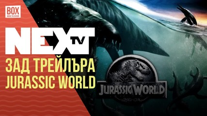 NEXTTV 035: Зад Трейлъра: Jurassic World