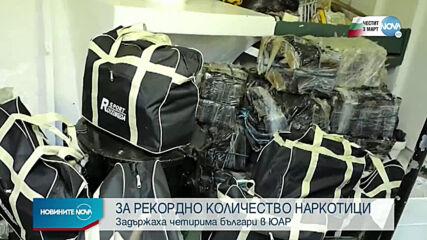 Задържаха българи в ЮАР за наркотрафик