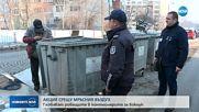 АКЦИЯ СРЕЩУ МРЪСНИЯ ВЪЗДУХ: Глобяват ровещите в контейнерите за боклук