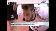 Германия се отказа от участие в Световната волейболна лига