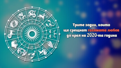 Трите зодии, които ще срещнат голямата любов до края на 2020-та година