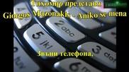 Йоргос Мазонакис - Принадлежа на себе си Giorgos Mazonakis - Aniko se mena