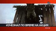 """""""Изчезнал по време на акция"""" на 18 април, неделя от 22.00 ч. по DIEMA"""