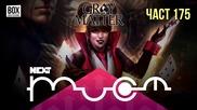 NEXTTV 034: Gray Matter (Част 175) Gamer Explorer