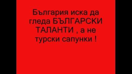 България иска да гледа Български Таланти , а не турски сапунки !