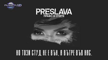 Преслава - Право в очите - lyric video, 2019