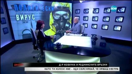Д-р Красимира Ковачка за братята, братовчедите и нуждата от обдишване на здравната система.