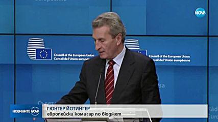 Европейските институции се споразумяха за Бюджет 2020