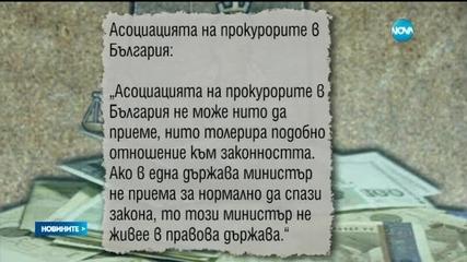 Горанов критикуван и от Асоциацията на прокурорите у нас