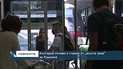 """България отново е страна от """"жълта зона"""" за Румъния"""