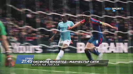 Оксфорд Юнайтед - Манчестър Сити от21.45 ч. на 18 декември, сряда по DIEMA SPORT 2