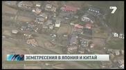 Земетресения с магнитуд над 6,5 по скалата на Рихтер взеха 4 жертви в Китай и раниха 39 в Япония