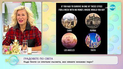 Градовете по света: Къде бихте си опитали късмета, ако нямате никакви пари? - На кафе (21.09.2021)