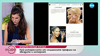 Андреа Банда Банда - Най-интересното от социалните мрежи на звездите - На кафе (18.02.2019)