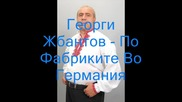 Георги Жбантов - По Фабриките Во Германия, Америка и Австралия