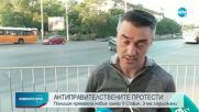 Полицията премахна новата блокада в София, трима са задържани