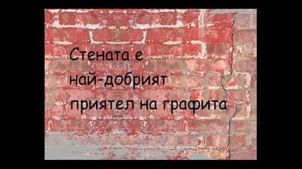 Забавни Сръбски Графити :) Много Смях