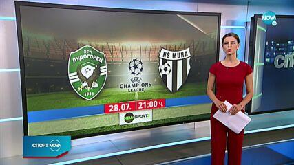 Спортни новини (27.07.2021 - централна емисия)