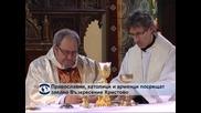 Православни, католици и арменци посрещат заедно Възкресение Христово
