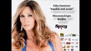 Elli Kokkinou Kardia apo giali - Official Audio Release (hq)