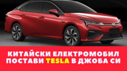 Китайски електромобил постави Tesla в джоба си