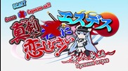 Akame ga Kill Theater - 14 [ Бг Субс ]