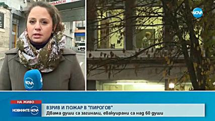 """Пожарът в """"Пирогов"""" тръгнал от незагасен фас?"""