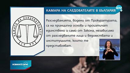 Камарата на следователите в България: Президентът накърнява престижа на държавността
