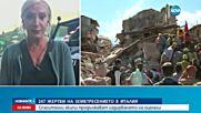 СЛЕД ЗЕМЕТРЕСЕНИЕТО В ИТАЛИЯ: Спасители все още търсят оцелели под отломките