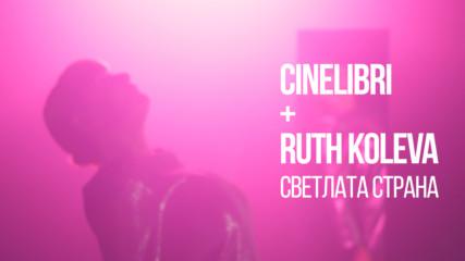 Cinelibri + Ruth Koleva - Svetlata Strana