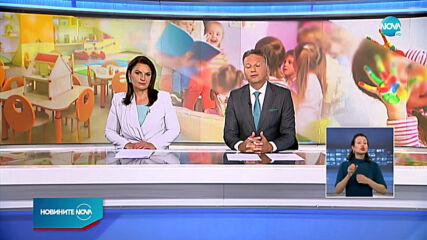 Новините на NOVA (09.07.2020 - централна емисия)