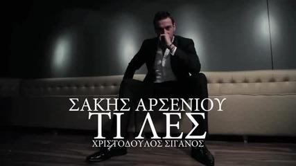 Гръцко! Sakis Arseniou - Ti les