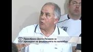 Преизбраха Данчо Лазаров за президент на федерацията по волейбол