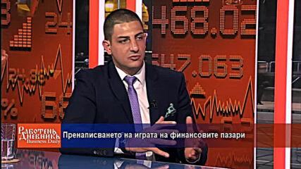 Пренаписването на играта на финансовите пазари