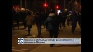 Насилие и сблъсъци между демонстранти и полиция в Мадрид