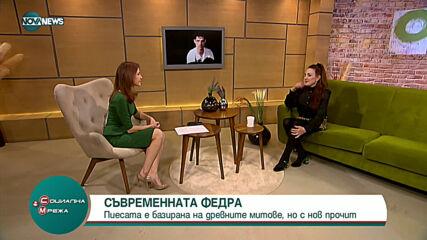 """""""Социална мрежа"""": Бойка Велкова за постановките си в театъра"""