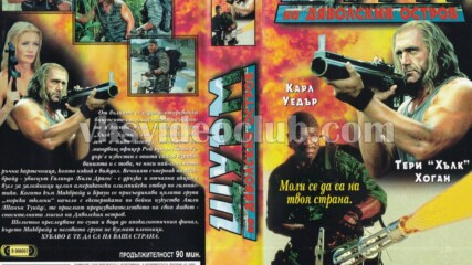 Бойци в сянка 1-ва част (синхронен екип 2, дублаж на Тандем Видео, 1998 г.) (запис)