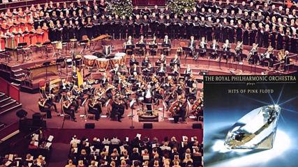 Kралската филхармония - Искам да беше тук Pink Floyd Wish You Were Here