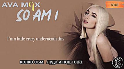 ava max - so am i    превод